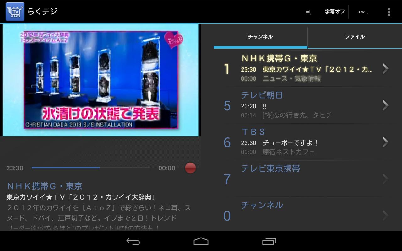 http://2nose.com/blog/images/1seg_screen02.png