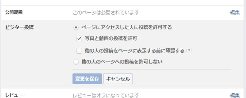 facebookページのfeedには、ビジター投稿も流れてくる。管理を見直してみよう。