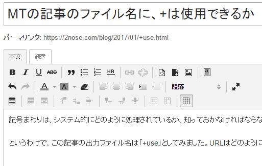 MTの記事のファイル名に、+は使用できるか