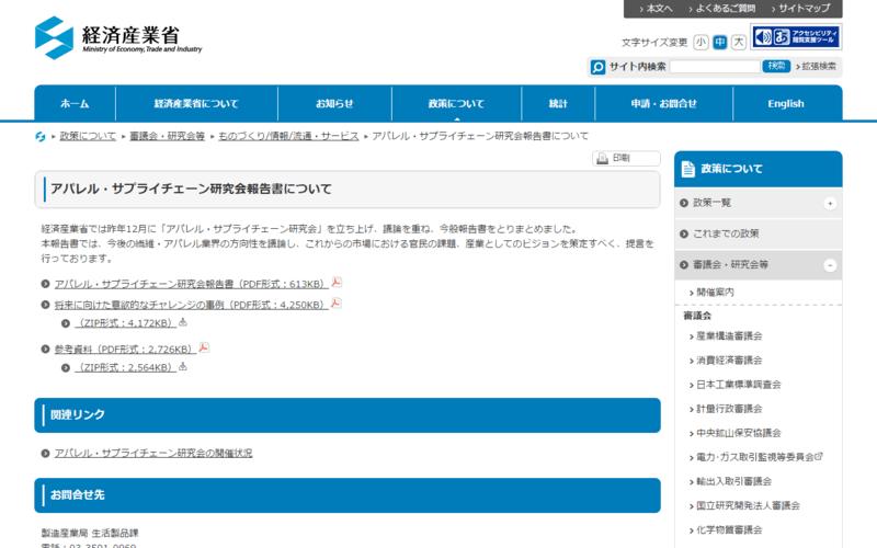 経産省が提供する「アパレル・サプライチェーン研究会の報告」が勉強になる