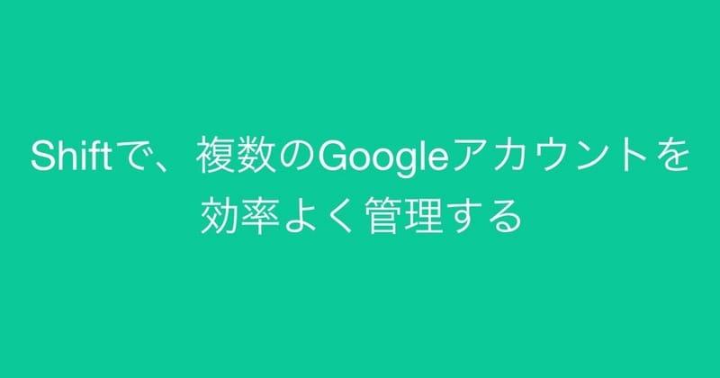 Shift は、複数のGoogleアカウントを管理できる素晴らしいMacアプリ(Gmail / Calendar / Drive)