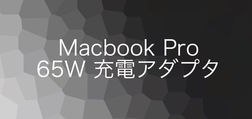 iVAPO 65Wの充電アダプタで、Macbook Pro 2016を充電してみた(USB Type C)