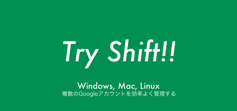 Windowsでも!Macでも!Linuxでも!Shift は、複数のGoogleアカウントを管理できる素晴らしいアプリ(Gmail / Calendar / Drive)