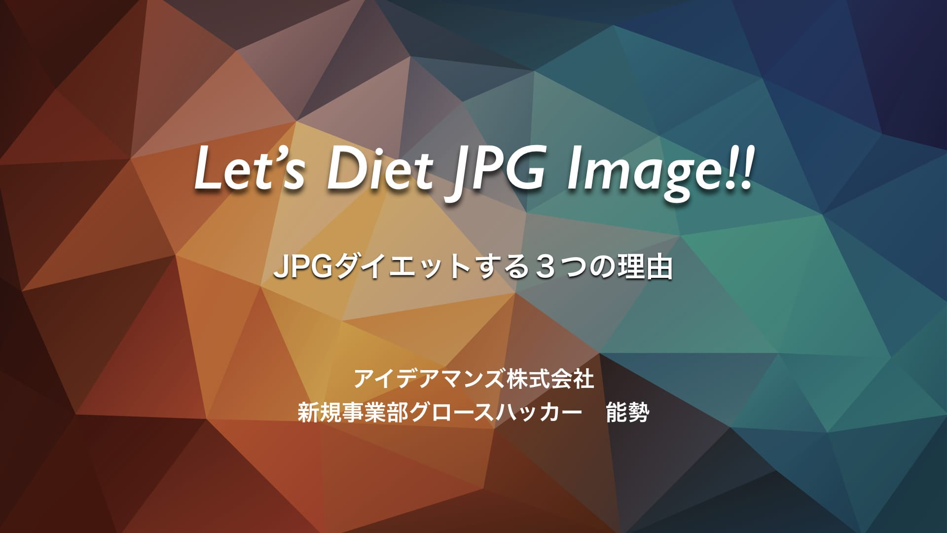 [MTDDC] JPGダイエットをする3つの理由、画像ファイルはしっかりと軽量化しましょう!