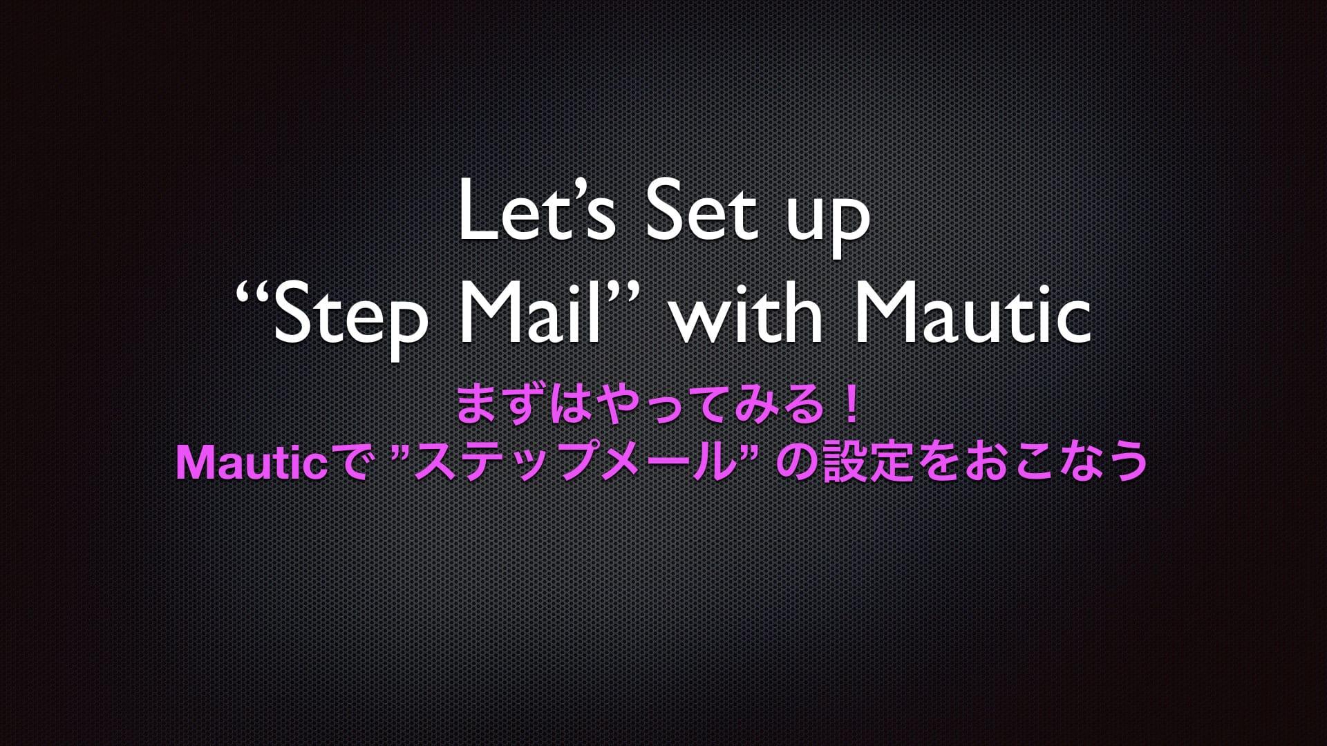 Mauticでステップメールを設定するというのをLTしたので、資料を公開します。