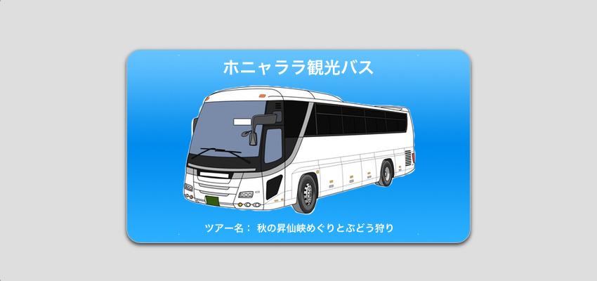 bus-card.jpg